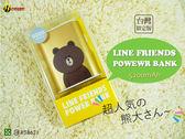 LINE FRIENDS台灣限定版熊大5200mAh行動電源