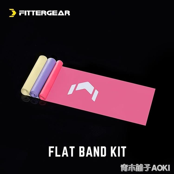 FitterGear 健身瑜伽塑性彈力帶伸展拉力帶力量訓練阻力帶拉力繩ATF 青木鋪子