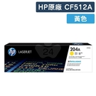原廠碳粉匣 HP 黃色 CF512A/204A /適用 HP Color LaserJet Pro M154nw/M181fw