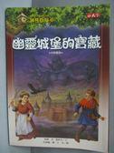 【書寶二手書T1/兒童文學_ICC】神奇樹屋30-幽靈城堡的寶藏_瑪麗.奧斯本
