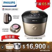 送不鏽鋼內鍋HD2779+康寧晶鑽鍋【飛利浦】雙重脈衝智慧萬用鍋HD2195+黑晶爐HD4990+煮水壺HD9322