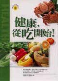(二手書)健康,從吃開始!