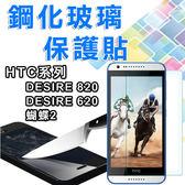 E68精品館 HTC DESIRE820/蝴蝶2/620 9H 硬度 0.3MM 鋼化玻璃 防爆 手機 螢幕 保護貼 貼膜 鋼膜 B810X