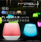 MIPOW 經典 燭台 造型 藍牙 無線 智慧 照明 氣氛燈 APP 控制 隨心所欲 光調色 燈泡 可攜帶