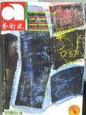 【書寶二手書T1/雜誌期刊_NAX】藝術家_387期_北京故宮博物院珍藏紫砂