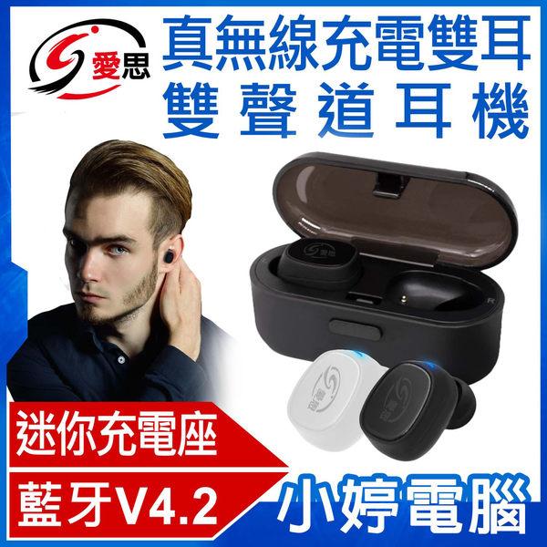 【24期零利率】全新 IS愛思 真無線充電雙耳雙聲道耳機 藍牙耳機 傳輸達10米 自動充電 迷你