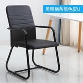 電腦椅 電腦椅家用辦公椅現代簡約麻將座椅弓形會議網布學生宿舍靠背椅子 YTL