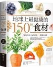 地球上最健康的150種食材(十週年全新增修版):「該吃什麼?為什麼...【城邦讀書花園】