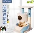 貓跳台墨菡貓爬架貓家具實木出口貓窩貓跳台...