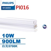 【聖影數位】Philips 飛利浦 晶鑽 10W 2呎 LED支架燈-白光 (PI016) 公司貨