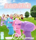 泡泡槍 兒童全自動風扇泡泡機 抖音吹泡泡水玩具槍濃縮液補充液 Cocoa
