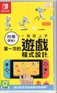 【玩樂小熊】現貨 Switch遊戲 NS 附帶導航!一做就上手 第一次的遊戲程式設計 Game Build中文版
