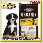 【培菓平價寵物網】歐奇斯】有機狗糧幼母犬14.5磅