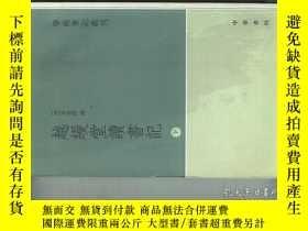 二手書博民逛書店越縵堂讀書記(中罕見下)兩冊合售Y5097 [清]李慈銘 中華書