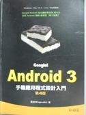 【書寶二手書T4/電腦_YGZ】Google!Android 3手機應用程式設計入門_4/e_蓋索林