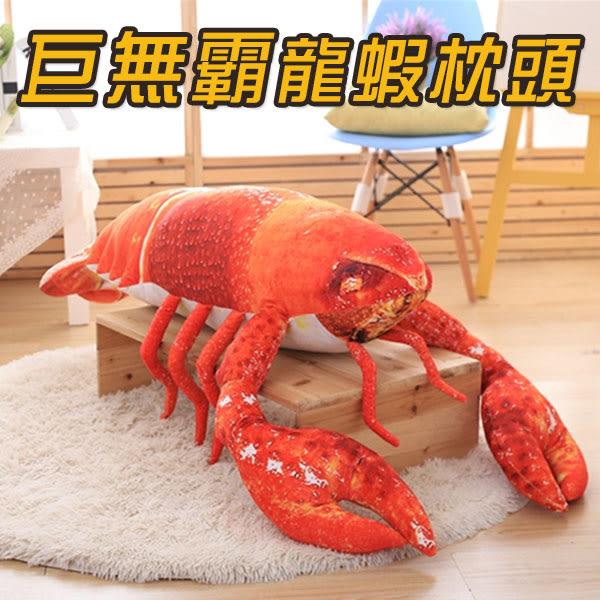 巨無霸仿真龍蝦抱枕 靠枕 枕頭 娃娃