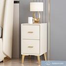 床頭櫃 迷你小型皮質床頭柜簡約現代ins輕奢置物架 微愛家居生活館