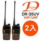 ◤日本晶體 ..防滑.. FM收音機◢(2支裝) Dragon DR-35 VHF/UHF 雙頻無線電對講機~冷光液晶