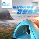 全自動免搭建露營沙灘遮陽帳篷速開戶外防紫外線防雨水彩色帳篷