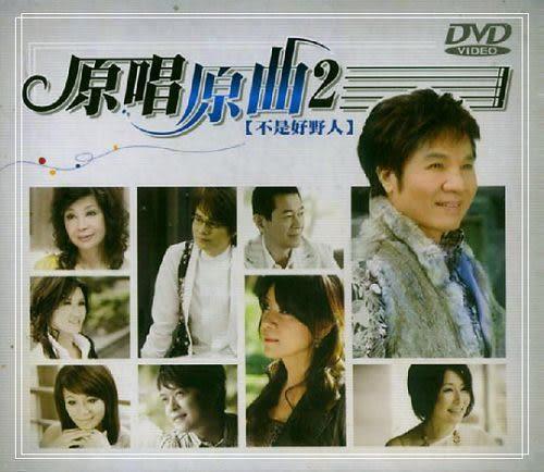 原唱原曲2 不是好野人 DVD  (音樂影片購)