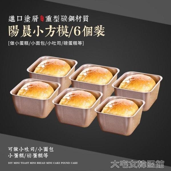 模具陽晨小吐司模具迷你土司盒麵包磅蛋糕模正方形長方形烘焙烤箱家用 大宅女韓國館