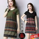 玫瑰布繡彩花布拼接洋裝(2色)L~4XL...