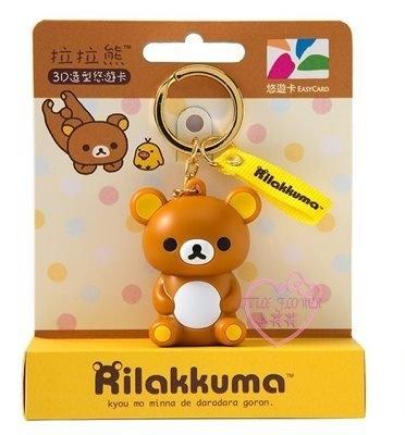 小花花日本精品拉拉熊懶懶熊3D造型悠遊卡坐姿造型吊飾現貨