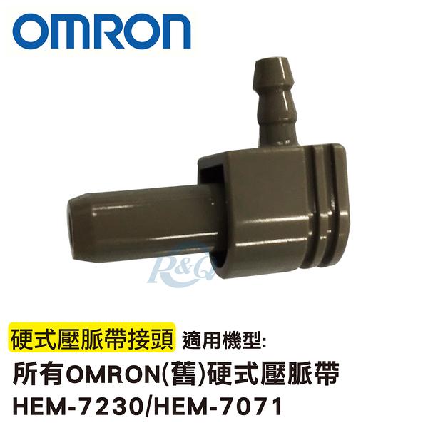 OMRON 歐姆龍 手臂式血壓計專用 硬式壓脈帶接頭 專品藥局 【2009806】