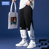 寬鬆大碼休閒長褲秋季撞色褲子男潮流束腳運動衛褲【左岸男裝】
