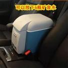 汽車7.5升迷你車載冰箱12v電源線轎車小冰箱車家兩用usb冷凍製冷【父親節禮物】