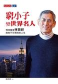 (二手書)窮小子變世界名人:預測專家林英祥與他不可預料的人生