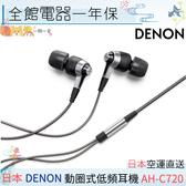 【一期一會】【日本代購】日本境內版 DENON AH-C720 動圈式耳道式耳機 重低音 高動態 另有AH-C820