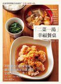 (二手書)「二菜一湯」幸福餐桌:不管是每日的家常菜、還是招待親友的宴客菜,全都交..