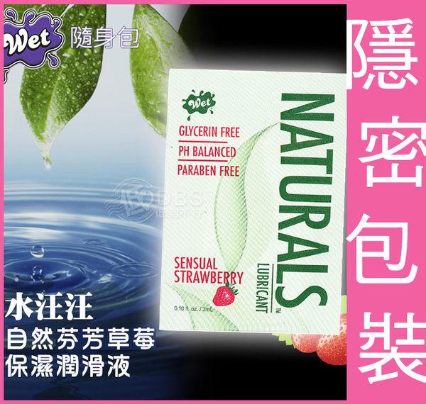 【DDBS】WET 水汪汪 自然芬芳 草莓 保濕潤滑液 3ml(隨身包/果香/草莓/隨身包/按摩油/ky/杜蕾斯/岡本
