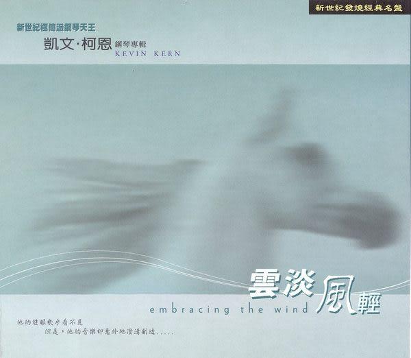 凱文柯恩 雲淡風輕 CD (音樂影片購)
