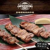【南紡購物中心】【約克街肉鋪】櫻桃鴨肉串30支(25g+-10%/支)