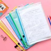 彩色文件袋小學生用拉鍊網格A4透明多層網紗資料包收納卷子裝放試卷整理神器