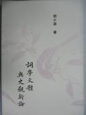 【書寶二手書T4/文學_MRQ】詞學文體與史觀新論_劉少雄