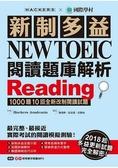 新制多益 NEW TOEIC 閱讀題庫解析:2018起多益更新試題完全解密!(雙