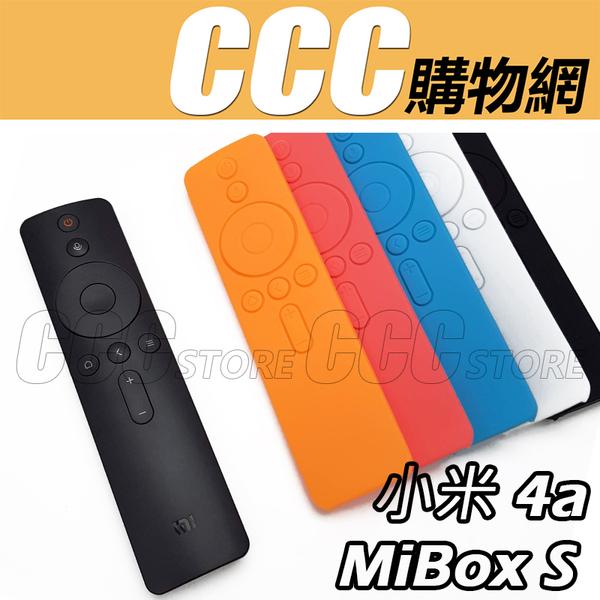 小米 遙控器 保護套 小米盒子 電視 果凍套 4A 4S 4X Mi Box S