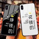 蘋果X情侶手機殼xsmax玻璃8plus簡約冷淡風iPhone7掙錢的花錢6s套
