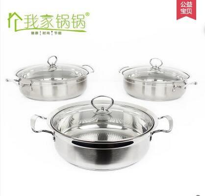 不銹鋼複底火鍋鍋家用電磁爐適用烹飪鍋具湯鍋PLL233【男人與流行】