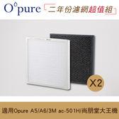 【Opure 臻淨】A6/A5《2年份濾網超值組》 第二層活性碳+沸石顆粒濾網、第三層抗敏HEPA濾網