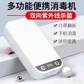 紫外線殺菌盒多功能紫外線手機消毒盒智能口罩首飾香薰小型便捷家用清潔殺菌盒