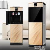 落地型飲水機 立式冷熱迷你小型辦公室節能冰溫熱雙門制冷開水機JD 220V 智慧e家