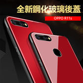 玻璃背蓋 OPPO R15 Pro R11s R11 R9S Plus 手機殼 r11s 鋼化玻璃殼 全包 矽膠軟邊框 保護套 晶鋼系列