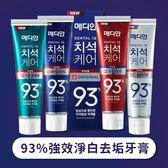 韓國 麥迪安 Median 93% 強效淨白去垢牙膏 120g 清潔 預防 升級版 朴信惠代言 代購