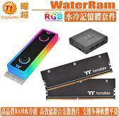 [地瓜球@] 曜越 thermaltake WaterRam RGB 水冷 記憶體 套件 (DDR4 3200MHz 16GB)