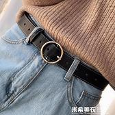 韓國簡約百搭女士寬皮帶配牛仔褲腰帶 ins風柔軟皮港版chic小清新 米希美衣