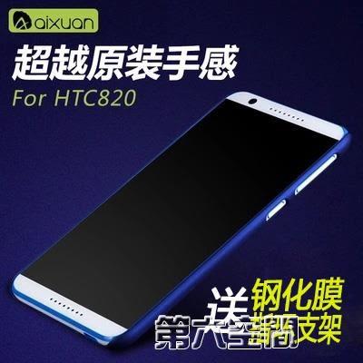 HTC手機殼 htc820手機外殼d820保護套us超薄u磨砂htcd后蓋s男ts女硬殼t igo 第六空間